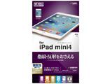 【在庫限り】 iPad mini 4用 タッチガードナー 反射防止 アンチグレアフィルム T672IPM4