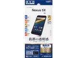 Nexus 5X用 パーフェクトガードナー 高光沢フィルム P683N5X