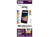 507SH、Android One用 指紋・反射防止 アンチグレアフィルムT734507SH
