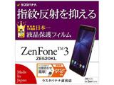 ZenFone 3(ZE520KL)用 指紋・反射防止フィルム T770520K