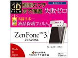 ZenFone 3(ZE520KL)用 3D曲面 失敗ゼロ 高光沢フィルム ホワイト FP770520KW