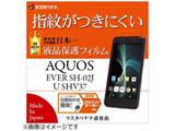 AQUOS EVER SH-02J / AQUOS U SHV37用 光沢防指紋フィルム G773SH02J