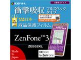 【在庫限り】 ラスタバナナ ZenFone3 ZE552KL フィルム 衝撃吸収 フルスペック ゼンフォン3 液晶保護フィルム JF817552KL