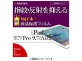 iPad 9.7インチ / 9.7インチiPad Pro / iPad Air 2・1用 指紋・反射防止フィルム  T834IP97