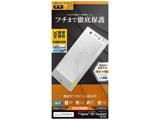 Xperia XZ1 Compact用 保護フィルム 薄型TPU 光沢防指紋 UG878XZ1C