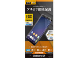 Galaxy S9 薄型TPU光沢防指紋フィルム UG1090GS9
