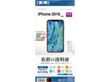iPhone XS Max 6.5インチ フィルム P1388IP865