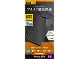 iPhone XS Max 6.5インチ 薄型TPUフィルム UG1397IP865