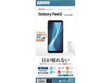 Galaxy Feel2 フィルム E1494SC02L BL光沢
