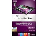 フィルム IPad Pro 2018年秋発売11インチモデル T1527IPD811