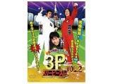 小島×狩野×エスパー 3P(スリーピース) VOL.2 【DVD】