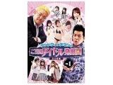 サンドウィッチマンのご当地アイドル発掘団 Vol.1 【DVD】   [DVD]