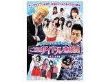 サンドウィッチマンのご当地アイドル発掘団 Vol.2 【DVD】