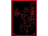 京騒戯画 零巻 DVD