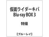 仮面ライダーキバ Blu-ray BOX 3