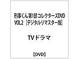 刑事くん 第1部 コレクターズDVD VOL.2  デジタルリマスター版