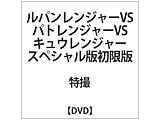【08/21発売予定】 ルパンレンジャーVSパトレンジャーVSキュウレンジャー スペシャル版 DVD