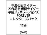 平成仮面ライダー20作記念 仮面ライダー平成ジェネレーションズFOREVER コレクターズパック DVD