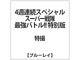 4週連続スペシャル スーパー戦隊最強バトル BD 特別版