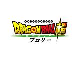 ドラゴンボール超 ブロリー BD特別限定版