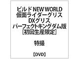 ビルド NEW WORLD 仮面ライダーグリス DXグリスパーフェクトキングダム版[DSTD-20234][DVD]