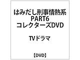 【11/13発売予定】 はみだし刑事情熱系 PART6 コレクターズDVD DVD