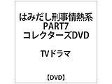 【12/04発売予定】 はみだし刑事情熱系 PART7 コレクターズDVD DVD