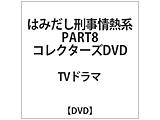 【2020/01/08発売予定】 はみだし刑事情熱系 PART8 コレクターズDVD DVD
