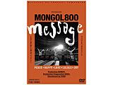 MONGOL800-message- 【DVD】