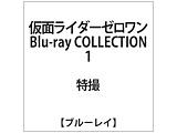 【04/08発売予定】 仮面ライダーゼロワン Blu-ray COLLECTION 1 BD