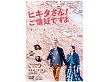 【04/08発売予定】 ヒキタさん! ご懐妊ですよ