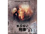 あぶない刑事 Blu-ray BOX VOL.1
