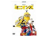 ミニオンズ 【DVD】