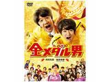 金メダル男 通常版 DVD