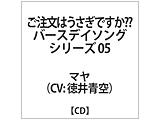 マヤ(CV.徳井青空) / ご注文はうさぎですか?? バースデイソングシリーズ05(仮) CD