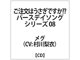 メグ(CV.村川梨衣) / ご注文はうさぎですか?? バースデイソングシリーズ08(仮) CD