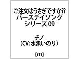 チノ(CV.水瀬いのり) / ご注文はうさぎですか?? バースデイソングシリーズ09(仮) CD