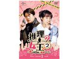 推理の女王2-恋の捜査線に進展アリ?!- DVD-SET1