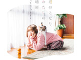 南條愛乃 / 君のとなり わたしの場所 初回限定盤 CD ◆先着予約特典「ブロマイド」