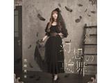 黒崎真音 / 「幻想の輪舞」 初回限定盤 CD