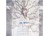 南條愛乃 / 「サヨナラの惑星」 通常盤 CD