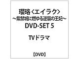 【12/03発売予定】 瓔珞<エイラク>-紫禁城に燃ゆる逆襲の王妃- DVD-SET5 DVD