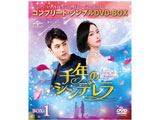 千年のシンデレラ-LoveintheMoonlight-BOX1 DVDBOX5000円