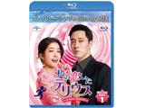私の恋したテリウス-A Love Mission-BOX1 BDBOX6000円 BLU