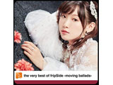 fripSide / the very best of fripSide -moving ballads- 通常盤
