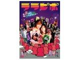 ララピポ 【DVD】   [DVD]