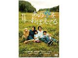 【店頭販売品】 あの空をおぼえてる スペシャル・エディション 初回限定生産 【DVD】