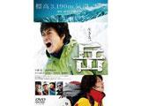 【店頭販売品】 岳 -ガク- 通常版 【DVD】 [DVD]