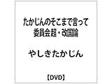 たかじんのそこまで言って委員会 超・改国論 【DVD】    [DVD]