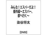 みんな!エスパーだよ!番外編〜エスパー、都へ行く〜 【DVD】   [DVD]